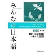 みんなの日本語初級〈1〉翻訳・文法解説 ベトナム語版 第2版 [単行本]
