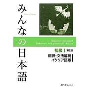 みんなの日本語初級〈1〉翻訳・文法解説 イタリア語版 第2版 [単行本]