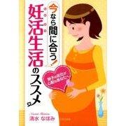今なら間に合う!妊活生活のススメ-卵子の劣化が心配なあなたへ [文庫]