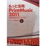 もっと活用PrintMusic2011―楽譜作成の豆テク100 [単行本]
