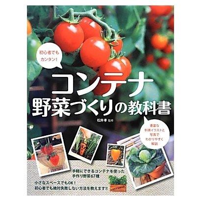 コンテナ野菜づくりの教科書―初心者でもカンタン! [単行本]