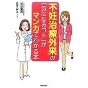 不妊治療外来の「気になるコト」がマンガでわかる本 [単行本]