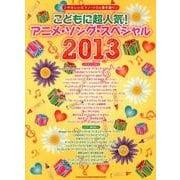 こどもに超人気!アニメ・ソング・スペシャル 2013(やさしいピアノ・ソロ&弾き語り) [単行本]
