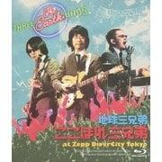 ここほれ三兄弟 at Zepp DiverCity Tokyo