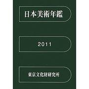 日本美術年鑑〈平成23年版〉 [単行本]