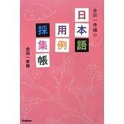 金田一秀穂の日本語用例採集帳 [単行本]