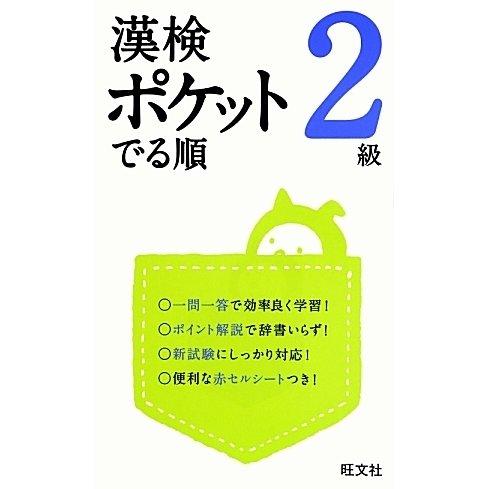 漢検ポケットでる順 2級 改訂版 [単行本]