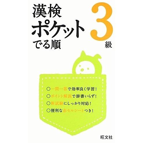 漢検ポケットでる順 3級 改訂版 [単行本]