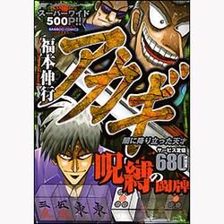 アカギ呪縛の闘牌(バンブー・コミックス) [コミック]