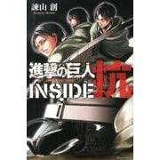 進撃の巨人INSIDE抗(KCデラックス) [コミック]