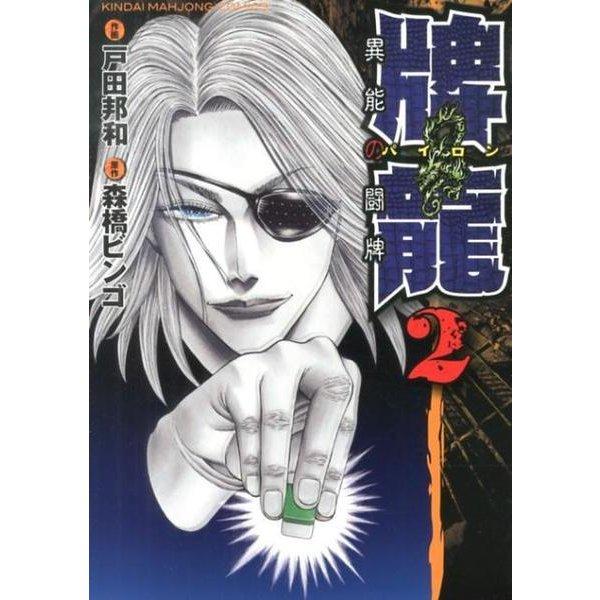 牌龍異能の闘牌 2(近代麻雀コミックス) [コミック]