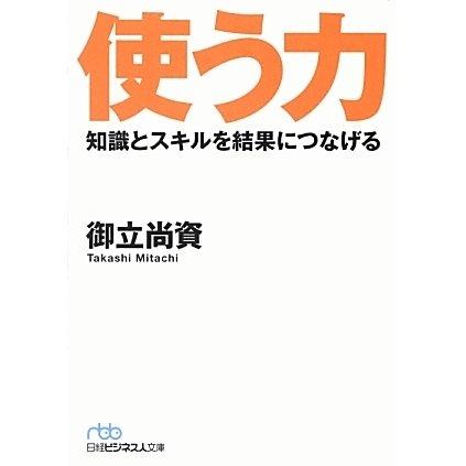使う力―知識とスキルを結果につなげる(日経ビジネス人文庫) [文庫]