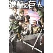 進撃の巨人(10)(講談社コミックス) [コミック]