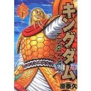 キングダム 30(ヤングジャンプコミックス) [コミック]