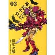 女子攻兵 3(BUNCH COMICS) [コミック]
