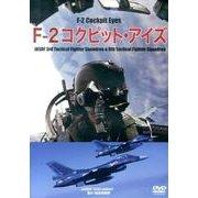 F-2コクピット・アイズ[DVD] [単行本]