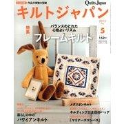 Quilts Japan (キルトジャパン) 2013年 05月号 [雑誌]