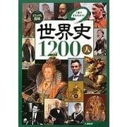 ビジュアル百科 世界史1200人―1冊でまるわかり! [単行本]