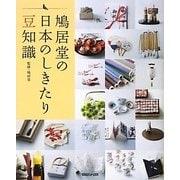 鳩居堂の日本のしきたり豆知識 [単行本]