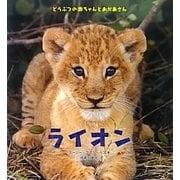 ライオン(どうぶつの赤ちゃんとおかあさん) [絵本]