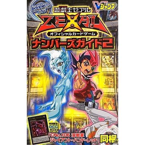 遊☆戯☆王ZEXALオフィシャルカードゲーム ナンバーズガイド〈2〉(Vジャンプブックス) [単行本]
