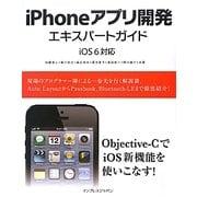 iPhoneアプリ開発エキスパートガイド―iOS6対応 [単行本]