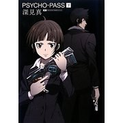 PSYCHO-PASS〈下〉 [単行本]