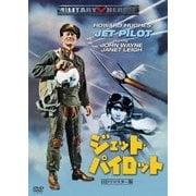 ジェット・パイロット -HDリマスター版-
