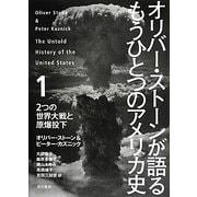 オリバー・ストーンが語るもうひとつのアメリカ史〈1〉2つの世界大戦と原爆投下 [単行本]
