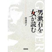 男漱石を女が読む [単行本]