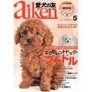 愛犬の友 2013年 05月号 [雑誌]