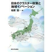 日本のクラスター政策と地域イノベーション [単行本]