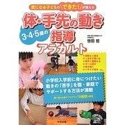 3・4・5歳の体・手先の動き指導アラカルト―気になる子どものできた!が増える [単行本]