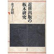 近世出版の板木研究 [単行本]