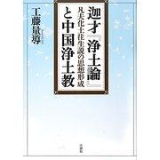 迦才『浄土論』と中国浄土教―凡夫化土往生説の思想形成 [単行本]
