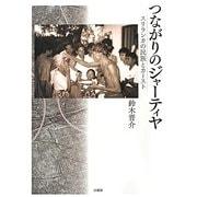 つながりのジャーティヤ―スリランカの民族とカースト [単行本]