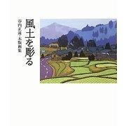 風土を彫る―谷内正遠・木版画集 [単行本]