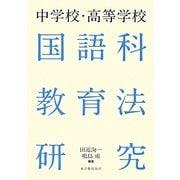 中学校・高等学校国語科教育法研究 [単行本]