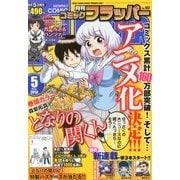 COMIC FLAPPER (コミックフラッパー) 2013年 05月号 [雑誌]