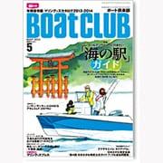 Boat CLUB (ボートクラブ) 2013年 05月号 [雑誌]