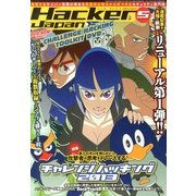 Hacker Japan (ハッカー ジャパン) 2013年 05月号 [雑誌]