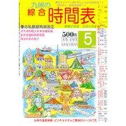 九州の綜合時間表 2013年 05月号 [雑誌]