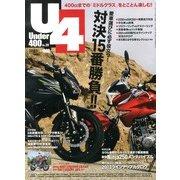 Under (アンダー) 400 2013年 05月号 [雑誌]