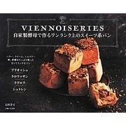 自家製酵母で作るワンランク上のスイーツ系パン―ブリオッシュ・クロワッサン・クグロフ・シュトレン [単行本]