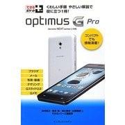 Optimus G Pro(できるポケット+) [単行本]