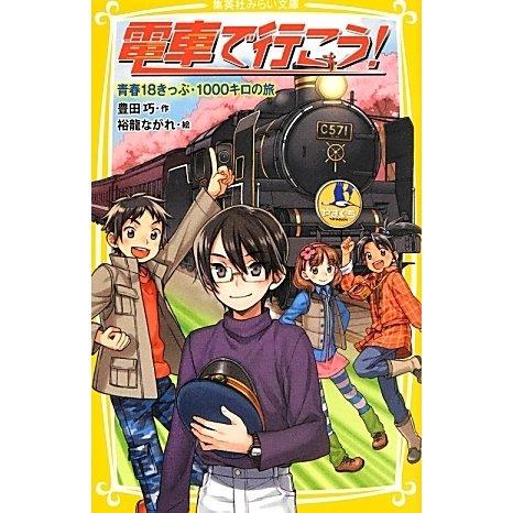 電車で行こう!―青春18きっぷ・1000キロの旅(集英社みらい文庫) [新書]