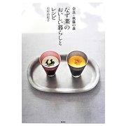 奈良・秋篠の森「なず菜」のおいしい暮らしとレシピ [単行本]