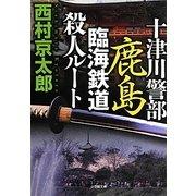 十津川警部 鹿島臨海鉄道殺人ルート(小学館文庫) [文庫]