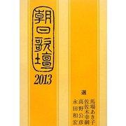 朝日歌壇〈2013〉 [単行本]