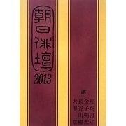朝日俳壇〈2013〉 [単行本]